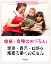 家事・育児のお手伝い