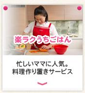 料理作り置きサービス