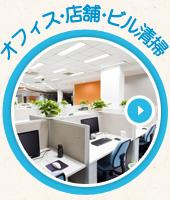 オフィス・店舗・ビル清掃