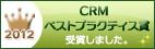 2012 CRMベストプラクティス賞