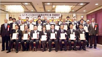 ハイ・サービス日本300選受賞