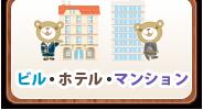 ビル・ホテル・マンション