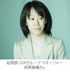 総務部 CSRグループ マネージャー 萩原美穂さん