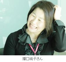 播口純子さん