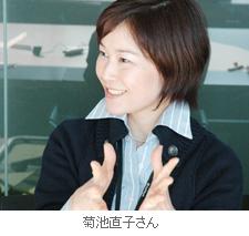 菊池直子さん