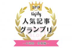 人気記事グランプリ2019年ベスト10 〜お掃除・家事編〜
